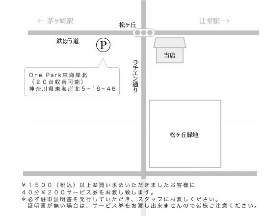 メゾンボングー駐車場地図